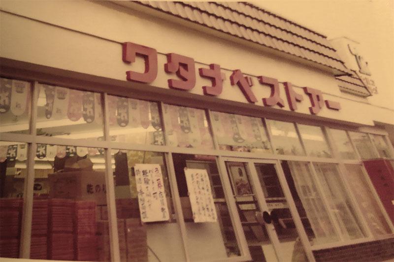 ワタナベストアー店舗昔の写真